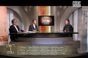 Программа «Вечность и время» на телеканале «Спас»