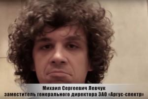 "Интервью: Михаил Левчук, ЗАО ""Аргус-Спектр"""