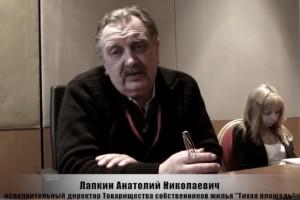 Дело против ТСЖ из Новосибирска, запись «живого монополиста»