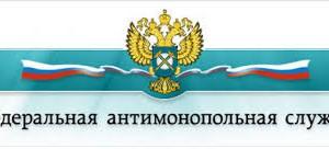 ФАС поставлена тройка от НП «Содействие развитию конкуренции»