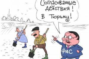 Что позволено московским чиновникам, запрещено ставропольским фермерам, или еще раз о двойных стандартах ФАС в контроле торгов