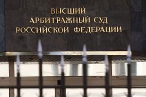 ВАС 17 июня рассмотрит по существу дело о законности проверок ФАС