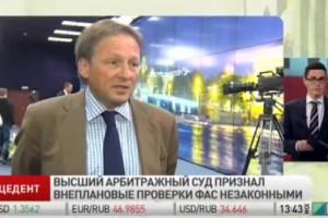 Высший арбитражный суд признал внеплановые проверки ФАС незаконными