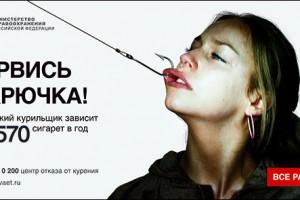 У ФАС возникли претензии к социальной антитабачной рекламе «Сорвись с крючка»
