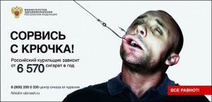 """ФАС против социальной антитабачной рекламы """"Сорвись с крючка"""""""