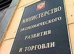 Минэкономразвития раскритиковало предложения ФАС по регулированию брендов