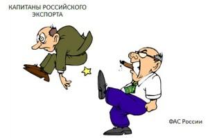Долой российских экспортеров!!!