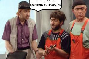 Картель маляров