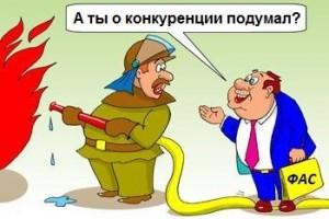 Часть ответственности за трагедию в Кемерово несет руководство ФАС