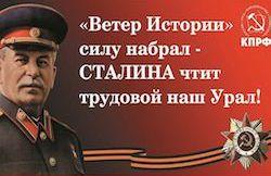 ФАС запретила социальную рекламу, прославляющую Сталина