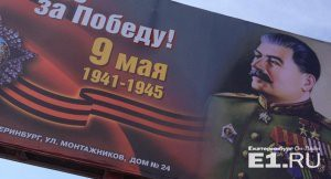 ФАС не поддержала требования общественности убрать биллборды со Сталиным в Екатеринбурге