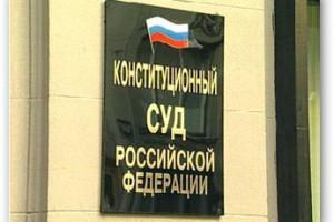 КС РФ: проводить антимонопольные проверки надо в соответствии с законом