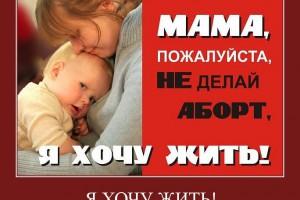 ФАС прислушалась и пресекла рекламу абортов
