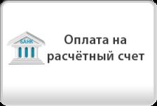 ФАС в рамках антимонопольного дела рассматривала, на какой счет платить за ЖКУ
