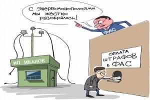 ФАС наказала завод-энергомонополист