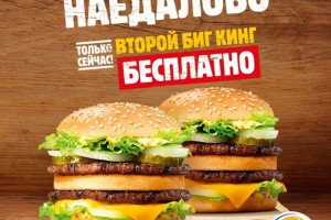 Скандальная реклама Burger King разрешена: очередное доказательство двойных стандартов ФАС