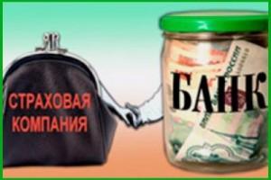 Навязывания не было: суд отменил решение ФАС против банка и страховой компании