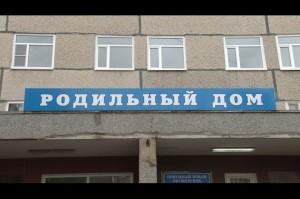 2012-08-24-rodilnij-dom.jpg.zoom.300.200