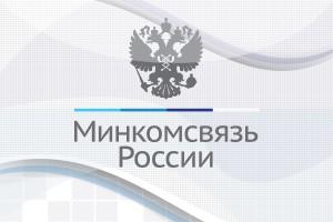 ФАС vs Минкомсвязь: суд решит кто прав
