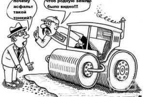 Дорожный картель перестарался с падением цен