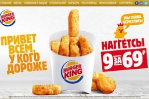 В ФАС опять пожаловались на Burger King