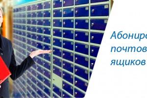 ФАС решила порегулировать тарифы на дополнительные услуги Почты России