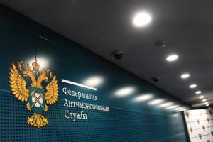 ФАС намерена добиваться контроля над созданием унитарных предприятий