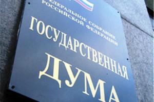 Госдума не разрешила ФАС контролировать ГУПы и МУПы