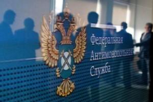 ФАС поддерживает приватизацию госактивов иностранцами