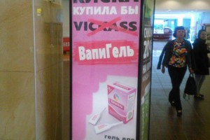 Непристойная реклама в самарском ТЦ «Мега Сити» вызвала резонанс в сети: «Пусть ФАС займется госзакупками»