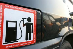 В России ускорилось подорожание бензина