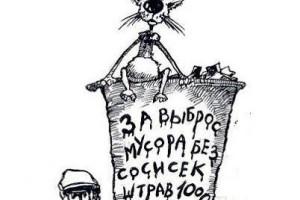 ФАС наказала «монополиста» в отсутствие ущерба и вредных последствий