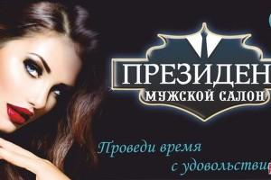 ФАС пресекла незаконную рекламу проституции