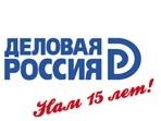 Благодарственное письмо «Деловой Росии» по поводу принятия закона об иммунитетах малого бизнеса