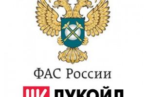 ФАС согласовала программу антимонопольного комплаенса для Лукойла и Газпром нефти