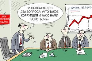 Госзаказ — сфера ответственности ФАС — оказалась на 1 месте по коррупции