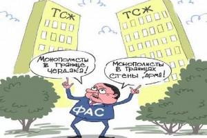 ФАС наказала три ТСЖ за «координацию операторов связи»
