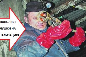Монополист ставит заглушки на канализацию