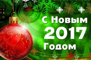 Поздравление с Новым 2017 годом от «РеформаФАС»
