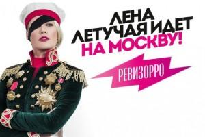 ФАС посчитала рекламу программы «Ревизорро» не нарушающей законодательства