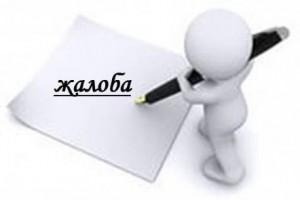 В Госдуме обсуждают введение госпошлины за подачу жалобы на госзакупки