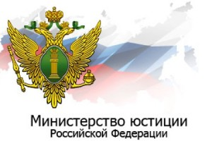 Как сказал родимый ФАС, Минюст ни в чем не виноват