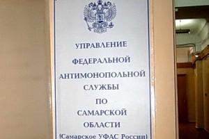 Самарское УФАС