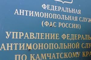 Коррупция в Камчатском УФАС