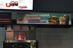 Мощное дело ФАС: Burger King оштрафовали за отказ выдать бесплатный пирожок
