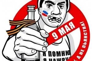 ФАС за пьянство в День Победы