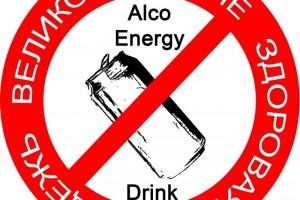 Минфин подготовил поправки о запрете производства алкоэнергетиков
