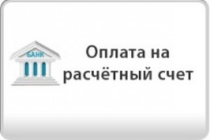ФАС продолжает заниматься вопросом, на какой счет платить за ЖКУ