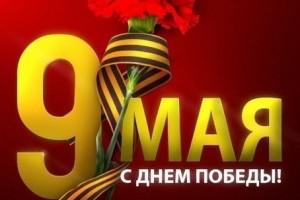 С наступающим праздником 9 Мая, с 72 годовщиной великой Победы!