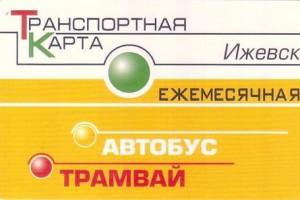 ФАС требует отказаться от оплаты пассажирами пластиковых карт при покупке проездных билетов